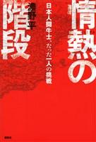 『情熱の階段 日本人闘牛士、たった一人の挑戦』の電子書籍
