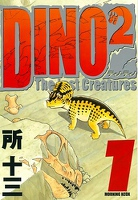 DINO DINO The Lost Creatures(1)