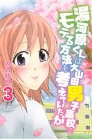 湯河原くんは大山田男子高校でモテる方法を考えていたが(3)