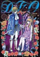 D・F・O/デス・ファンタジー・オペラ(2)