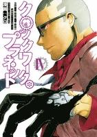 クロックワーク・プラネット 【コミック】(4)