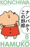 こんちわハム子(8)(分冊版)