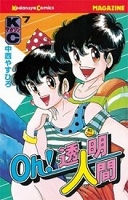 Oh!透明人間(7)