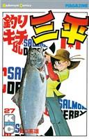 釣りキチ三平(27)