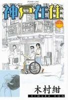 神戸在住(7)