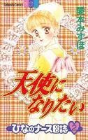 天使になりたい ひなのナース日誌(2)