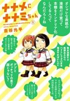『ナナメにナナミちゃん(1)』の電子書籍