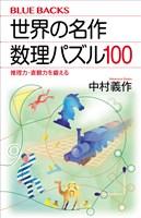 世界の名作 数理パズル100 推理力・直観力を鍛える