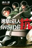 進撃の巨人 INSIDE 抗(1)