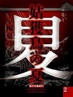 『姑獲鳥の夏(2)【電子百鬼夜行】』の電子書籍