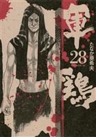 軍鶏(28)