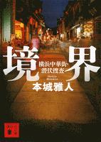 境界 横浜中華街・潜伏捜査