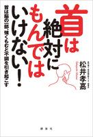 『首は絶対にもんではいけない! 首は脳の一部、強くもむと不調を引き起こす』の電子書籍