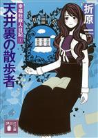 『天井裏の散歩者 幸福荘殺人日記(1)』の電子書籍