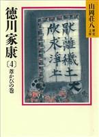 徳川家康(4) 葦かびの巻