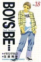 BOYS BE…2nd Season(18)