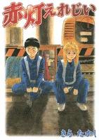 赤灯えれじい(1)