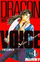 DRAGON VOICE(4)