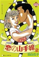 恋の山手線(2)