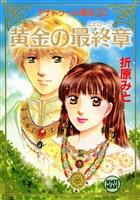 アナトゥール星伝(20) 黄金の最終章