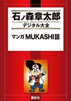 マンガMUKASHI話