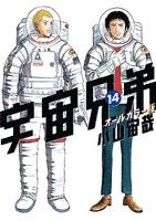 宇宙兄弟 オールカラー版(14)