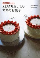 『飛田和緒さんが習った とびきりおいしいママのお菓子』の電子書籍