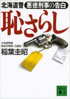 『恥さらし 北海道警 悪徳刑事の告白』の電子書籍