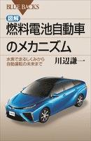 図解・燃料電池自動車のメカニズム 水素で走るしくみから自動運転の未来まで