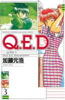 Q.E.D.―証明終了―(3)