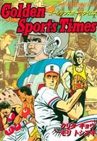 『Golden Sports Times』の電子書籍