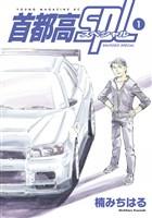 『首都高SPL(1)』の電子書籍