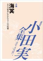 海冥 【小田実全集】 太平洋戦争にかかわる十六の短篇