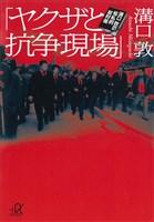 「ヤクザと抗争現場」 溝口敦の極私的取材帳