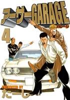 アーサーGARAGE(4)