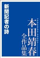 『新聞記者の詩 本田靖春全作品集』の電子書籍