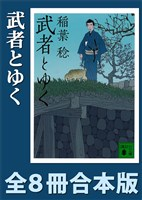 『武者とゆく 全8冊合本版』の電子書籍