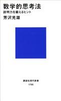 『数学的思考法 説明力を鍛えるヒント』の電子書籍