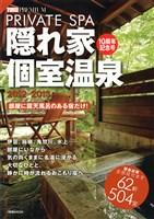 隠れ家個室温泉2012-2013