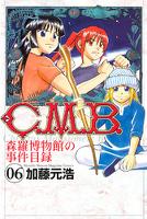 C.M.B.森羅博物館の事件目録(6)