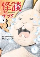 怪談イズデッド(3)
