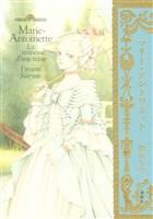 『マリー・アントワネット』の電子書籍