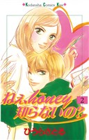 ねぇ、honey知らないの?(2)