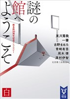 『謎の館へようこそ 白 新本格30周年記念アンソロジー』の電子書籍