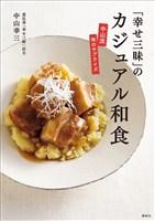『「幸せ三昧」のカジュアル和食 中山流 味のサプライズ』の電子書籍