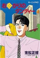 右曲がりのダンディー(4)