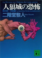 『人狼城の恐怖 第四部完結編』の電子書籍