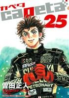 capeta(25)