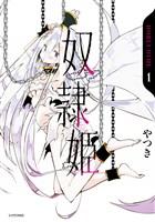 【期間限定 試し読み増量版】奴隷姫(1)