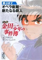 小説 金田一少年の事件簿(1) オペラ座館・新たなる殺人